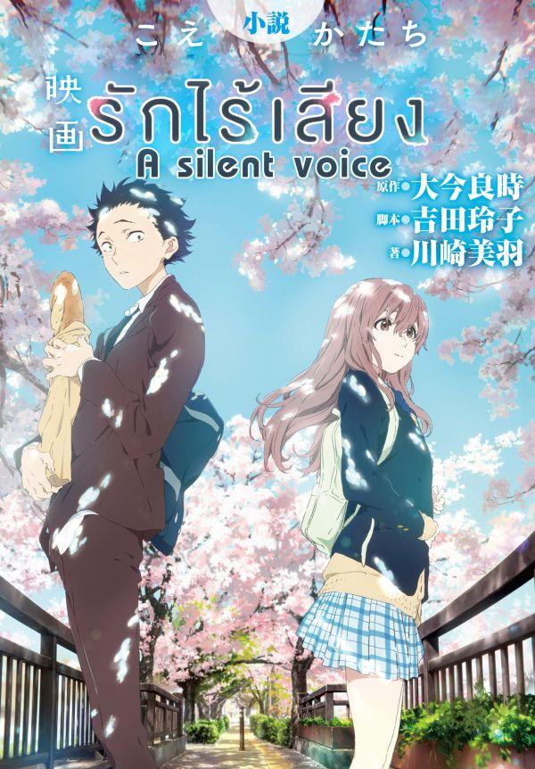 >รักไร้เสียง A Silent Voice (koe no katachi) อนิเมะรักโรแมนติก 2018