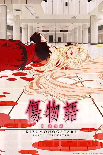 >Kizumonogatari I : Tekketsu-hen Movie บทโลหิตกับเหล็กกล้า เดอะมูฟวี่ พากย์ไทย