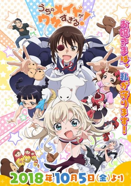 >Uchi no Maid ga Uzasugiru! ตอนที่ 1-13+OVA ซับไทย