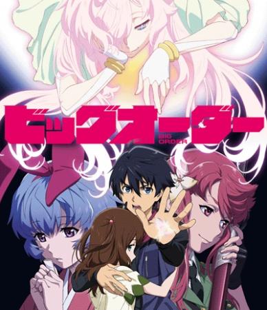 >Big Order พลังจิตเปลื่ยนโลก ตอนที่ 1-10+OVA ซับไทย