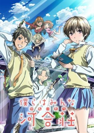 >Bokura wa Minna Kawaisou หอพักสุดเพี้ยน ตอนที่ 1-12+OVA ซับไทย