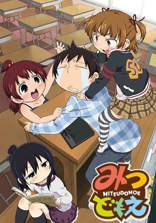 >Mitsudomoe สามรั่วตัวป่วน ตอนที่ 1-13 ซับไทย