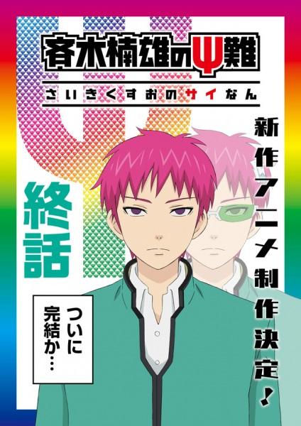 >Saiki Kusuo no Psi Nan: Kanketsu-hen (ภาค3) ตอนที่ 1-2 ซับไทย