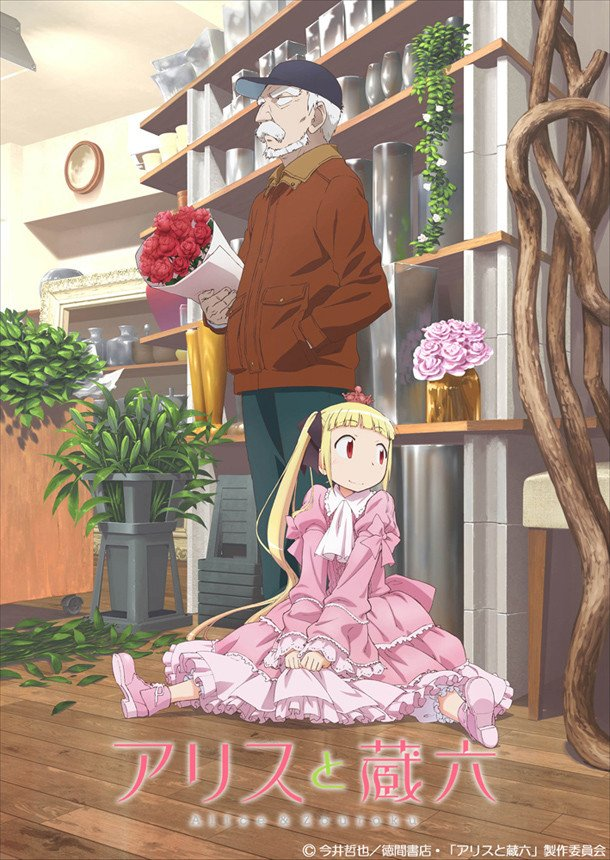 >Alice to Zouroku ตอนที่ 1-12 ซับไทย