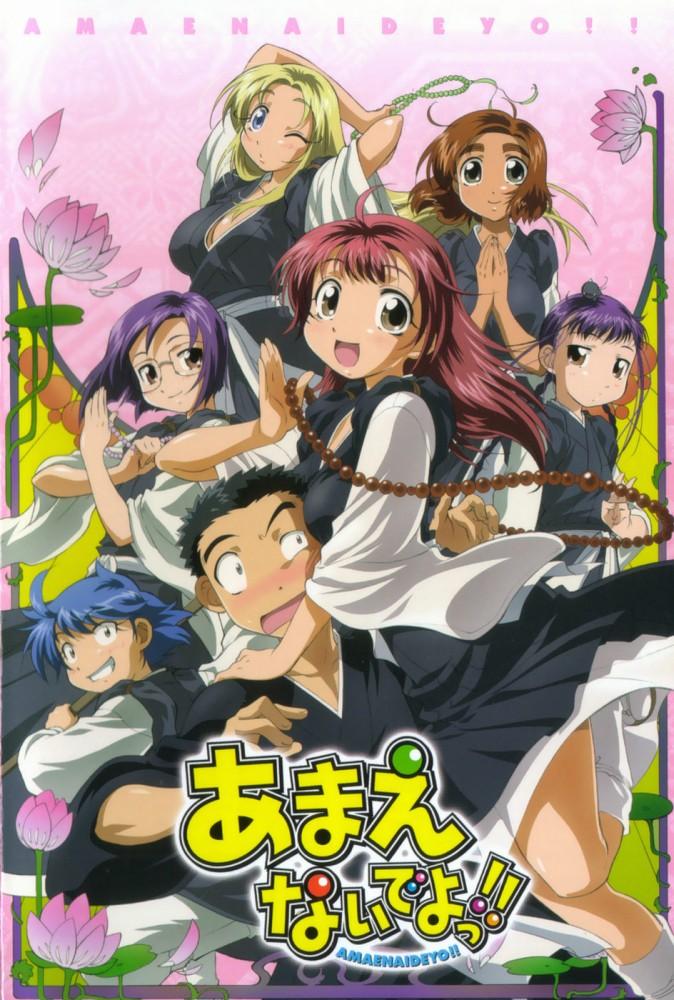 Amaenaide yo!! - Balamiere Anime Blog