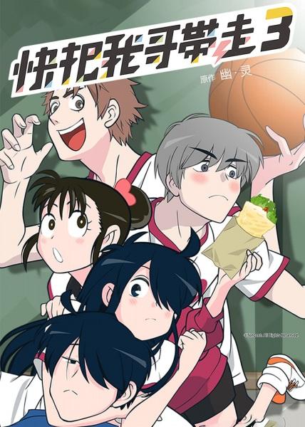 >Ani ni Tsukeru Kusuri wa Nai! (ภาค3) ตอนที่ 1-12 ซับไทย