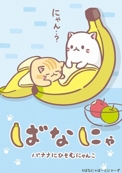 >Bananya ตอนที่ 1-13 ซับไทย