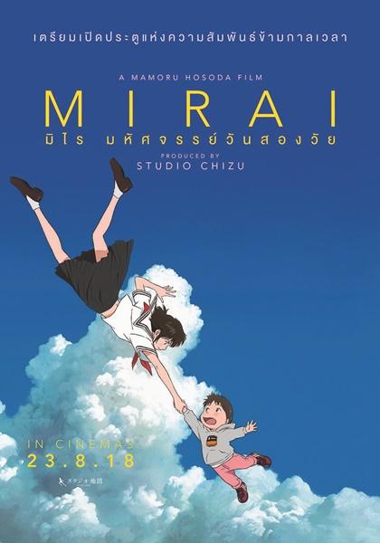 >Mirai (2018) มิไร มหัศจรรย์วันสองวัย (Movie) พากย์ไทย