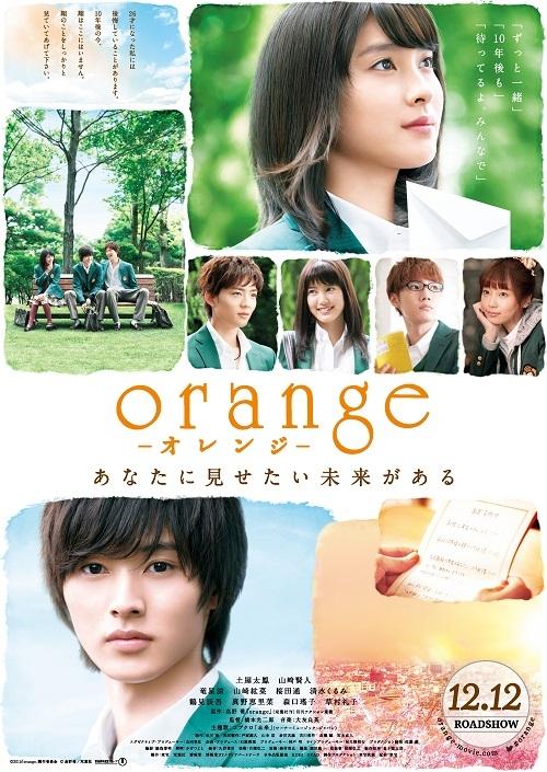 >Orange Live Action (2015) หนัง-ซีรีย์ ซับไทย