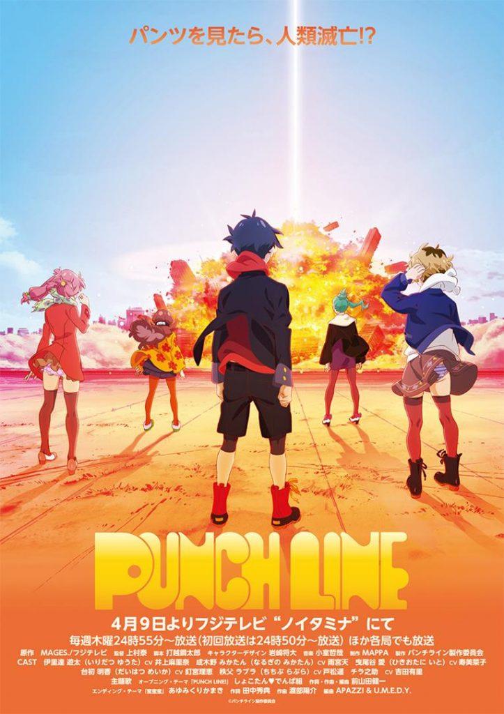 >Punch Line ตอนที่ 1-12 ซับไทย