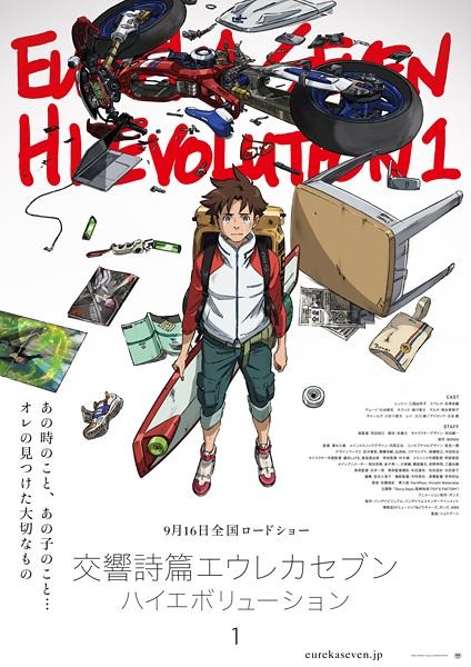 >Eureka Seven Hi-Evolution ยูเรก้า เซเว่น ไฮเอโวลูชั่น Movie 1 ซับไทย