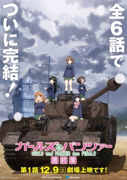 >Girls und Panzer das Finale ตอนที่ 1-3 ซับไทย