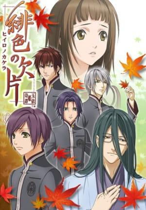 >Hiiro no Kakera เสี้ยวตำนานรักเจ้าหญิงสีชาด (ภาค1) ตอนที่ 1-13 พากย์ไทย