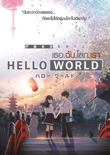 >Hello World เธอ.ฉัน.โลก.เรา ซับไทย Movie