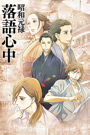 >Shouwa Genroku Rakugo Shinjuu ภาค1-2 ตอนที่ 1-25 ซับไทย