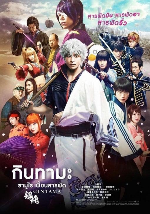 >Gintama (2017) กินทามะ ซามูไร เพี้ยนสารพัด Movie พากย์ไทย