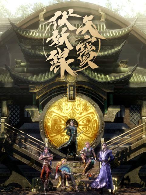 >Tian Bao FuYao Lu - Legend of Exorcism สารบัญชุมนุมปีศาจ ตอนที่ 1-13 ซับไทย