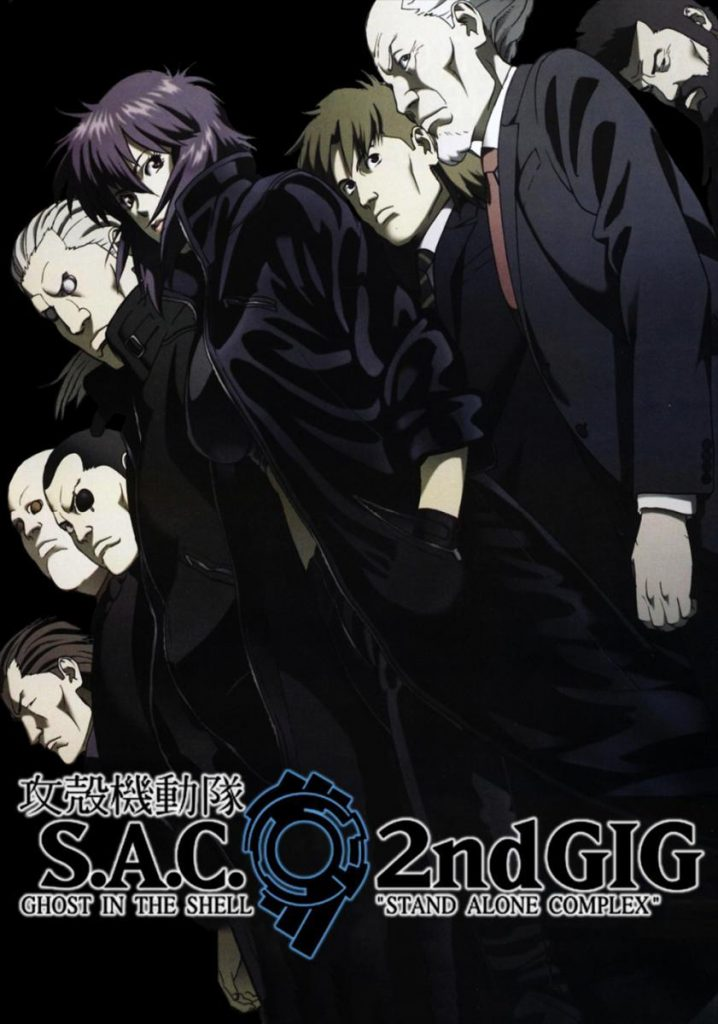 >Ghost in the Shell: Stand Alone Complex 2nd GIG ตอนที่ 1-26 ซับไทย
