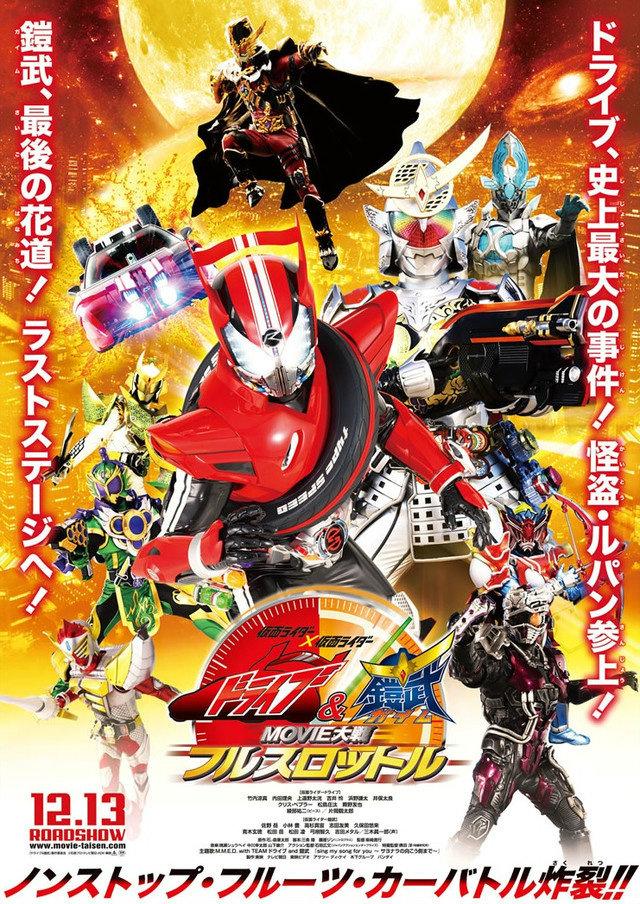 >Kamen Rider GAIM The Movie ซับไทย