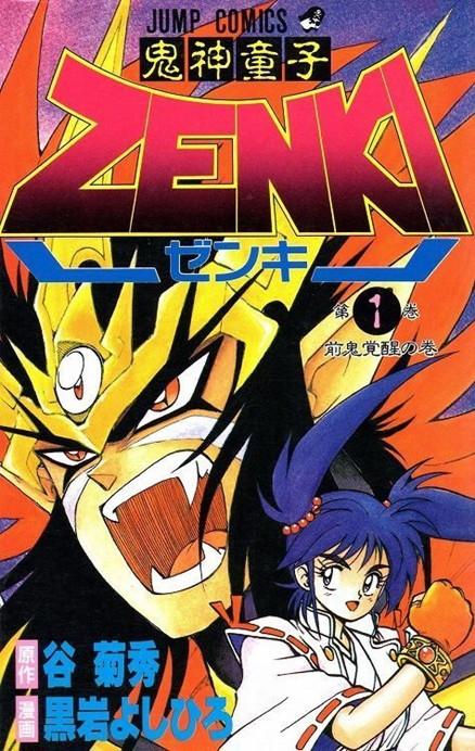 >Kishin Douji Zenki จอมอสูรสองหน้า ตอนที่ 1-12 พากย์ไทย