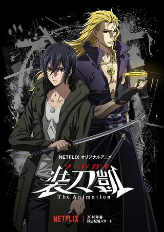 >Sword Gai: The Animation ตอนที่ 1-12 ซับไทย
