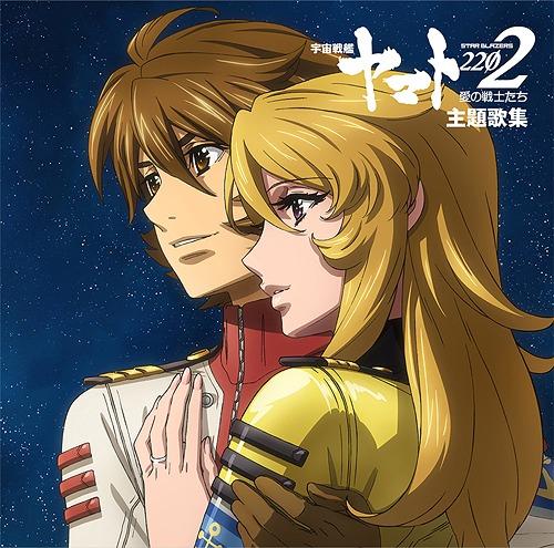 >Uchuu Senkan Yamato 2202: Ai no Senshi-tachi ตอนที่ 1-26 ซับไทย