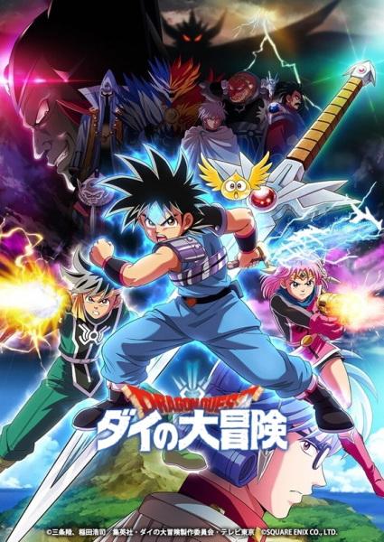 >Dragon Quest – Dai no Daibouken 2020 การผจญภัยของได ตอนที่ 1-20 ซับไทย