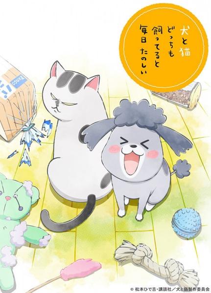 >Inu to Neko Docchi mo Katteru to Mainichi Tanoshii ตอนที่ 1-17 ซับไทย