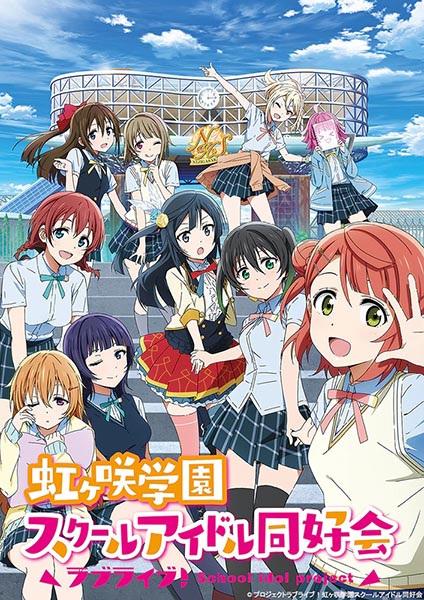 >Love Live! Nijigasaki Gakuen School Idol Doukoukai ตอนที่ 1-13 ซับไทย