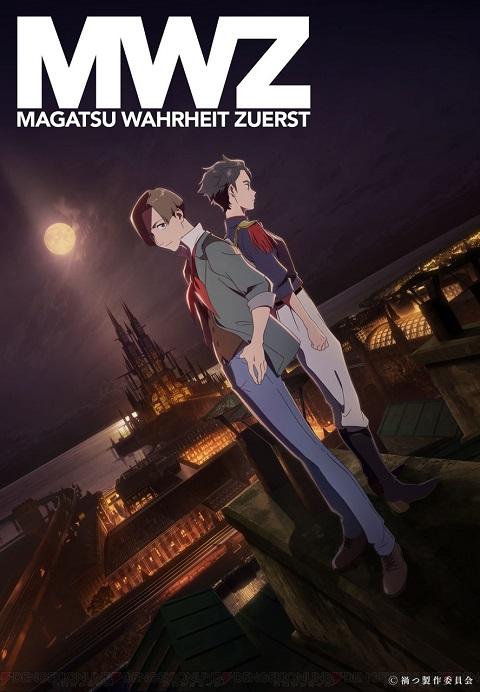 >Magatsu Wahrheit ZUERST มหาวิบัติแห่งแสง ตอนที่ 1-12 ซับไทย