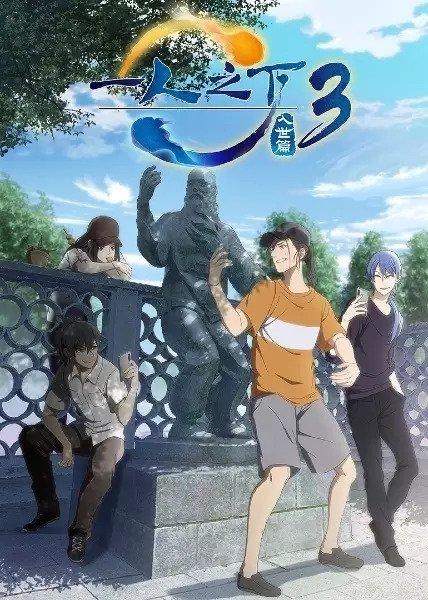 >Hitori no Shita – The Outcast SS3 ภาค3 ตอนที่ 1-8 ซับไทย