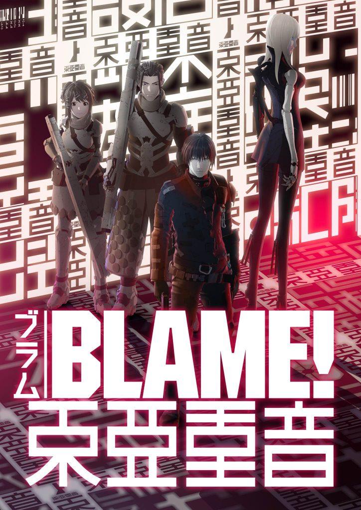 >BLAME The Movie เบลม พลิกวินาทีล่า เดอะมูฟวี่ ซับไทย