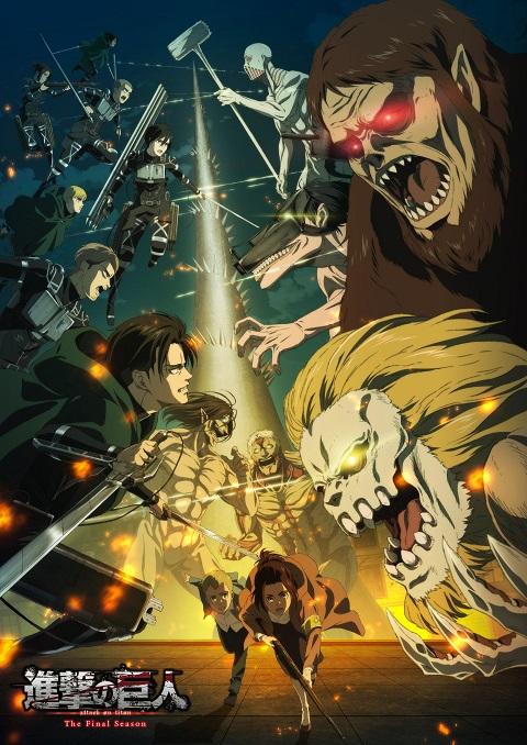 >Attack on Titan Season 4 ผ่าพิภพไททัน (ภาค4) ตอนที่ 1-11 ซับไทย