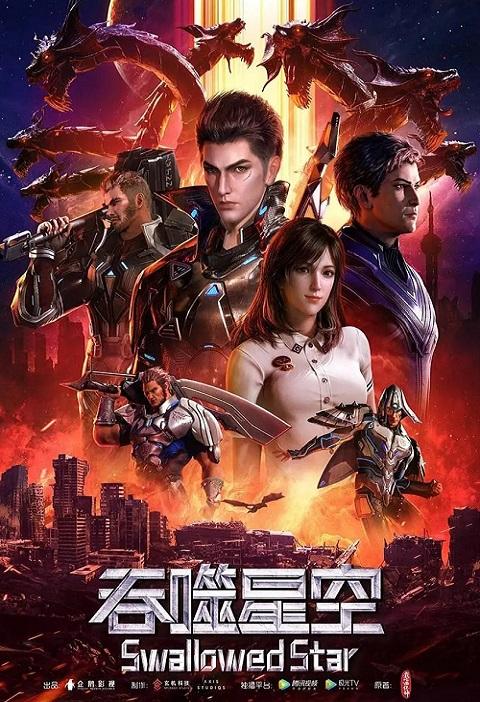 >Tunshi Xingkong (Swallowed Star) มหาศึกล้างพิภพ ตอนที่ 1-13 ซับไทย