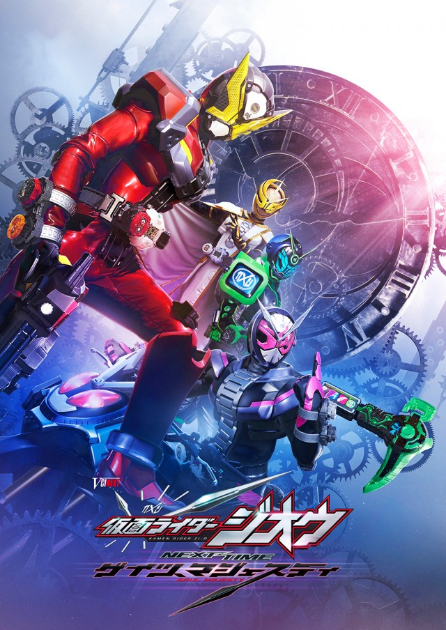 >KAMEN RIDER ZI-O NEXT TIME GEIZ MAJESTY ซับไทย