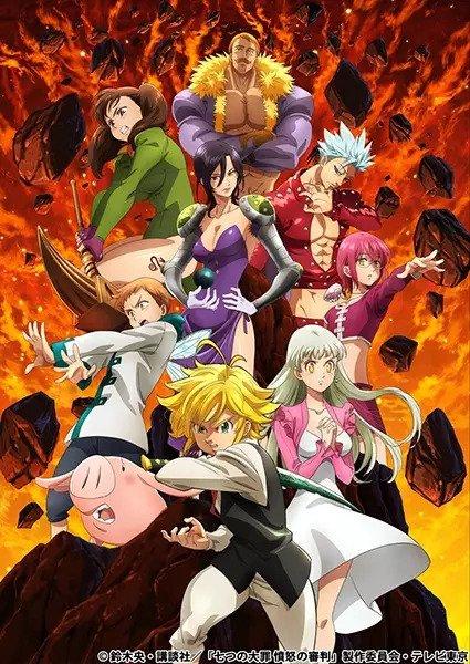 >Nanatsu no Taizai Season 4 ศึกตำนาน 7 อัศวิน ภาค4 ตอนที่ 1-7 ซับไทย