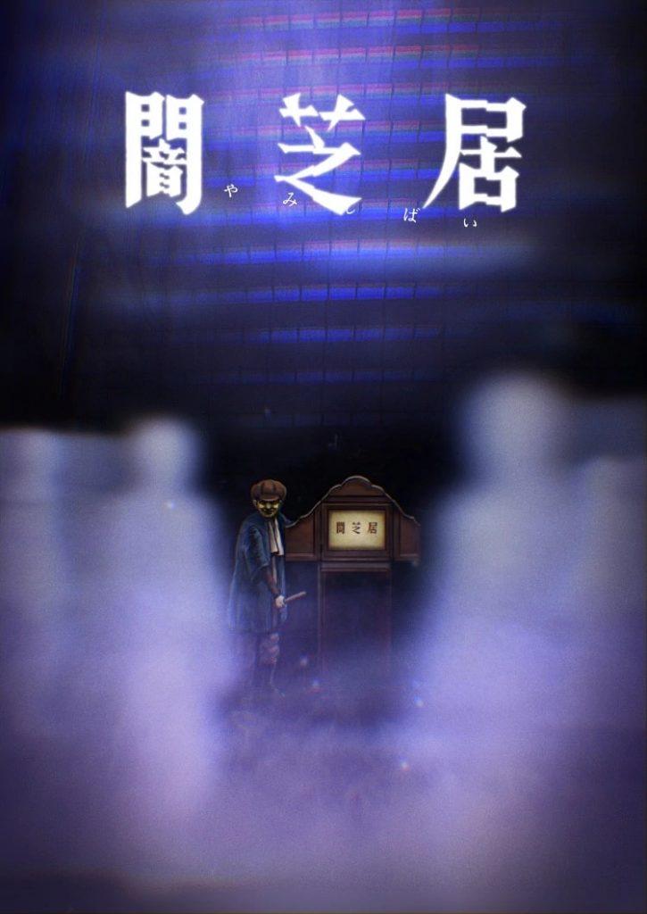 >Yami Shibai Season 8 เรื่องเล่าผีญี่ปุ่น ภาค8 ตอนที่ 1-7 ซับไทย