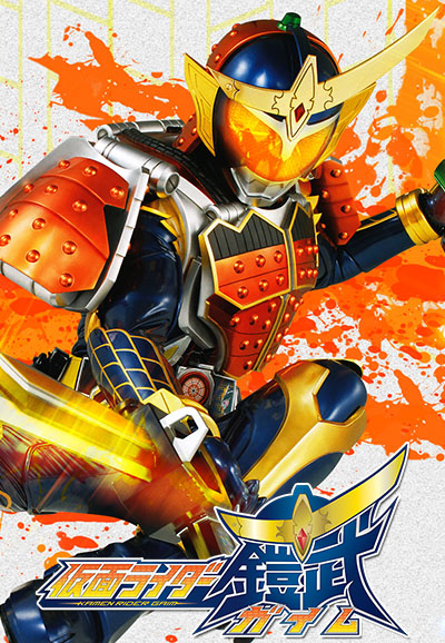>Kamen Rider Gaim มาสค์ไรเดอร์ไกมุ ตอนที่ 1-47 พากย์ไทย