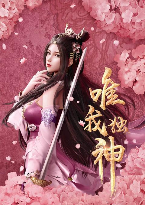 Wei-Wo-Du-Shen-ข้าคือเทพเจ้าองค์สุดท้าย-ซับไทย