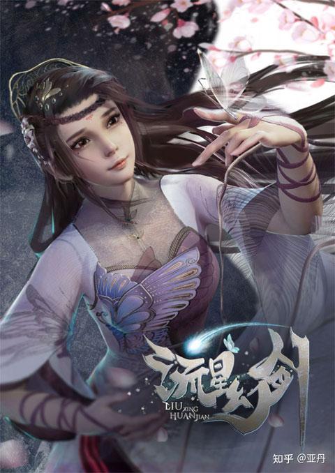 >Liu Xing Huan Jian ดาบเวทย์ดาวตก ตอนที่ 1-8 ซับไทย