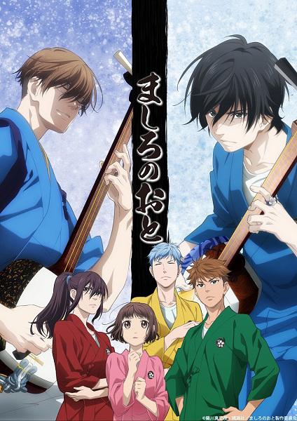 >Mashiro no Oto พิศุทธ์เสียงสำเนียงสวรรค์ ตอนที่ 1-12 ซับไทย