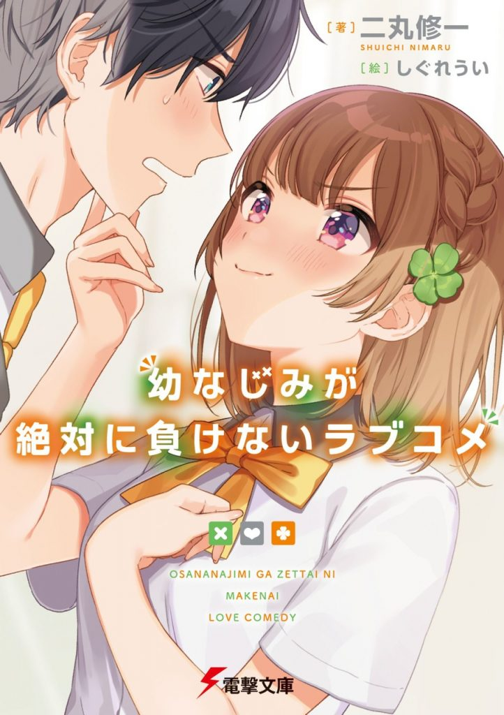 >Osananajimi ga Zettai ni Makenai Love Comedy เลิฟคอเมดี้เรื่องนี้ เพื่อนสมัยเด็กไม่มีวันแพ้ ตอนที่ 1-12 ซับไทย