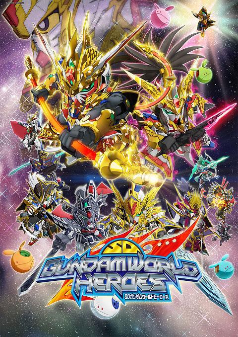 >SD Gundam World Heroes ตอนที่ 1-17 ซับไทย