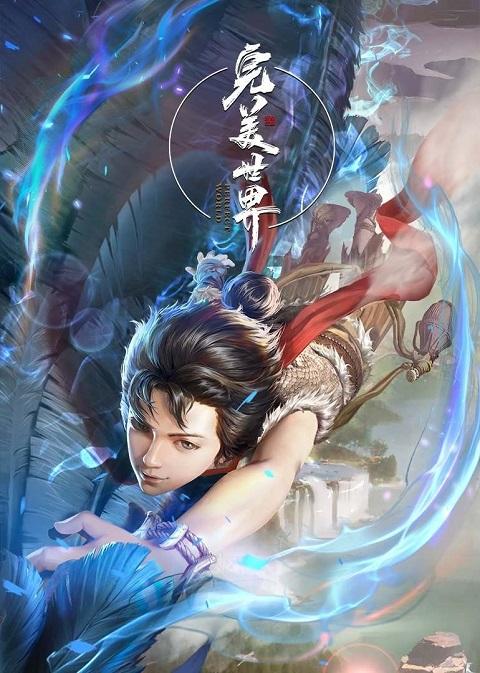 >Perfect World (Wanmei Shijie) โลกอันสมบูรณ์แบบ ตอนที่ 1-25 ซับไทย