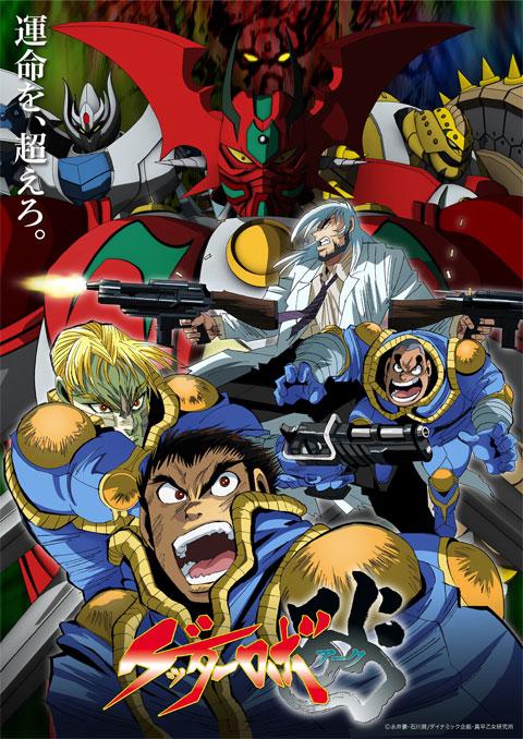 >Getter Robo Arc เก็ตเตอร์โรบอตอาร์ก ตอนที่ 1-5 ซับไทย