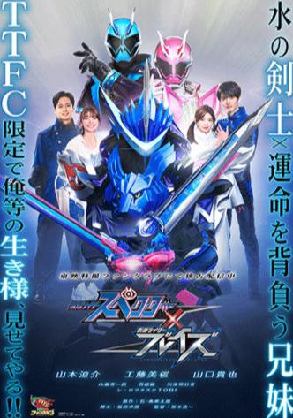 >Kamen Rider Specter × Blades (2021) The Movie ซับไทย