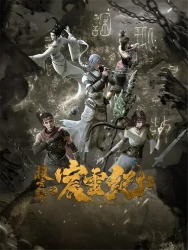 >Sou Xuan Lu Chen Ling Ji (The Gerent Saga) ตอนที่ 1-5 ซับไทย