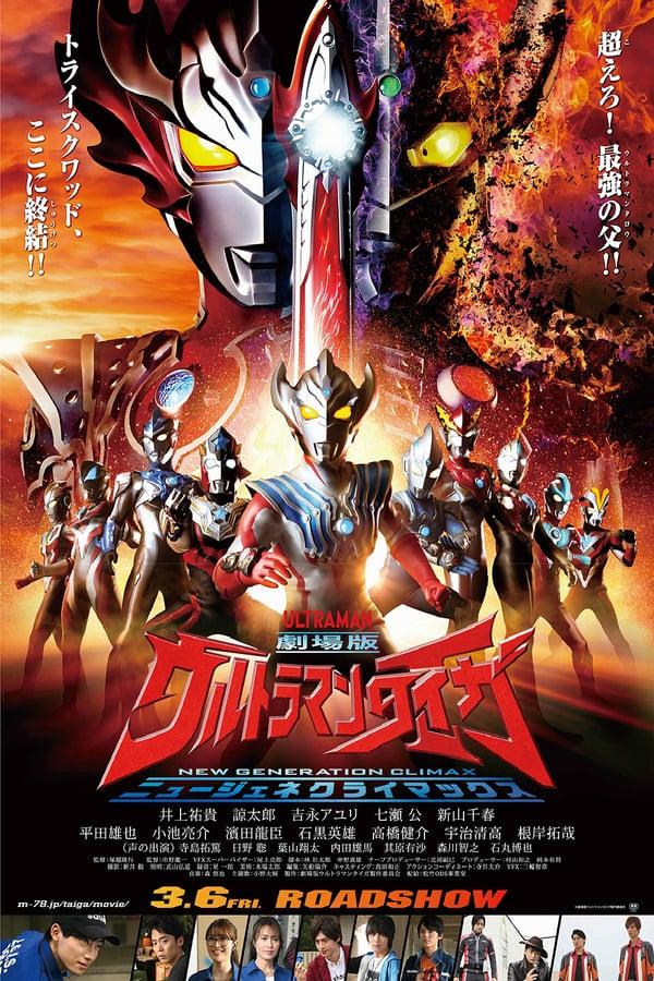 >ULTRAMAN TAIGA The Movie New Generation Climax พากย์ไทย