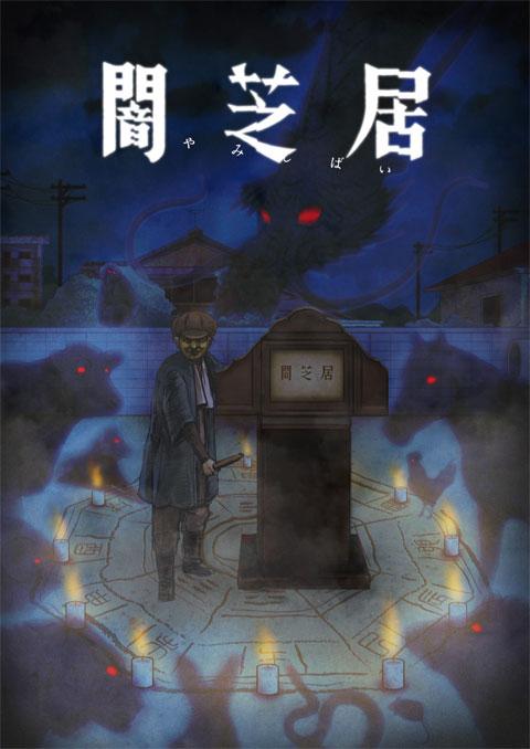 >Yami Shibai 9 ยามิชิไบ เรื่องเล่าผีญี่ปุ่น ภาค9 ตอนที่ 1-3 ซับไทย