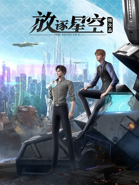 >Can Ci Pin: Fangzhu Xingkong (The Defective) ตอนที่ 1-13 ซับไทย